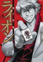 「牌王血戦 ライオン(近代麻雀コミックス)」シリーズ