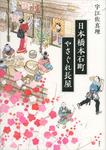 日本橋本石町やさぐれ長屋-電子書籍