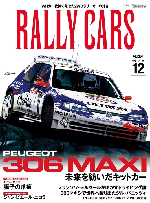 RALLY CARS Vol.12拡大写真