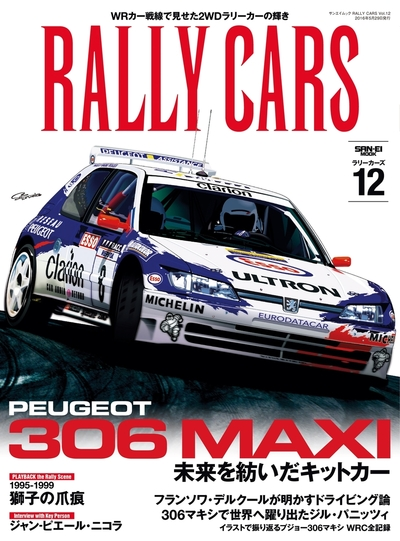 RALLY CARS Vol.12-電子書籍