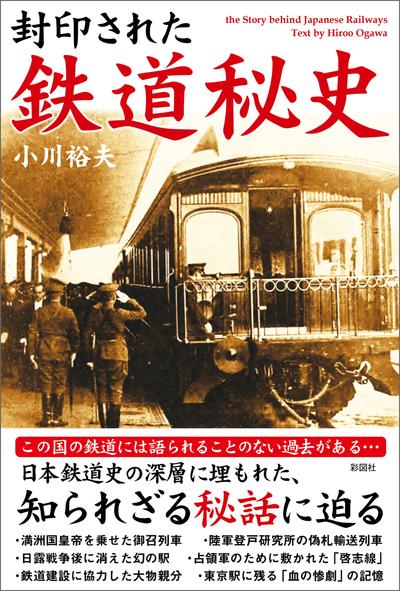 封印された 鉄道秘史-電子書籍
