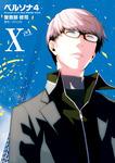 ペルソナ4 (10)-電子書籍
