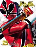スーパー戦隊 Official Mook (オフィシャルムック) 21世紀 vol.9 侍戦隊シンケンジャー-電子書籍