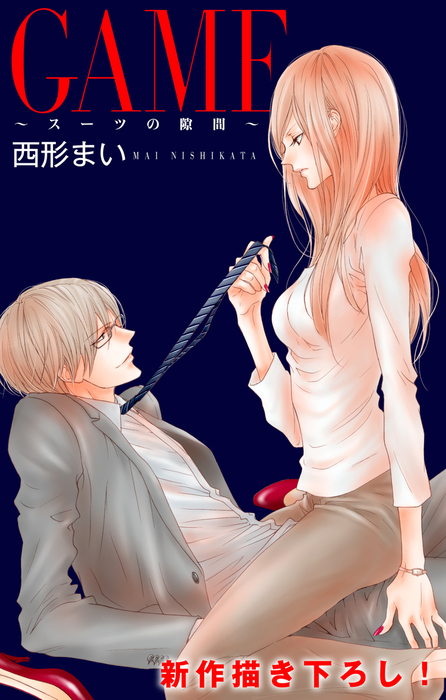 Love Jossie GAME~スーツの隙間~ story02拡大写真