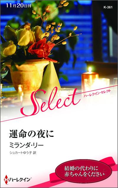 運命の夜に【ハーレクイン・セレクト版】-電子書籍