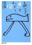 あるく魚とわらう風-電子書籍