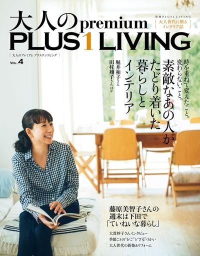 大人のpremium PLUS1 LIVING Vol.4-電子書籍