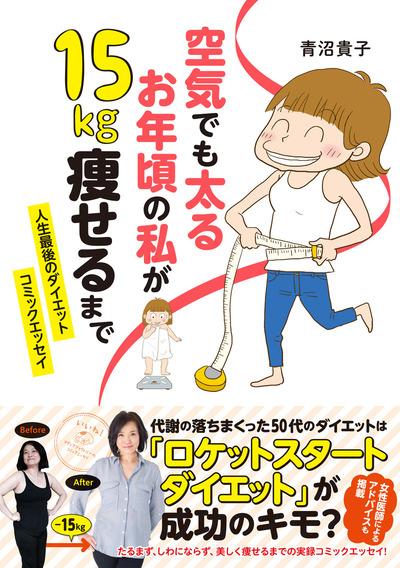 空気でも太るお年頃の私が 15キロ痩せるまで 人生最後のダイエット コミックエッセイ-電子書籍