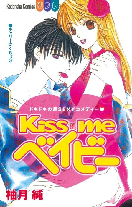 Kiss me ベイビー拡大写真