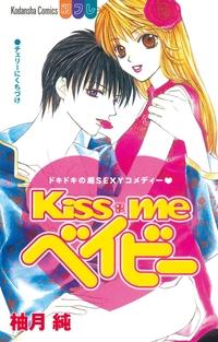 Kiss me ベイビー-電子書籍