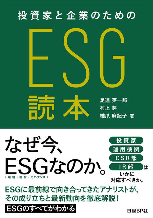 投資家と企業のためのESG読本-電子書籍-拡大画像