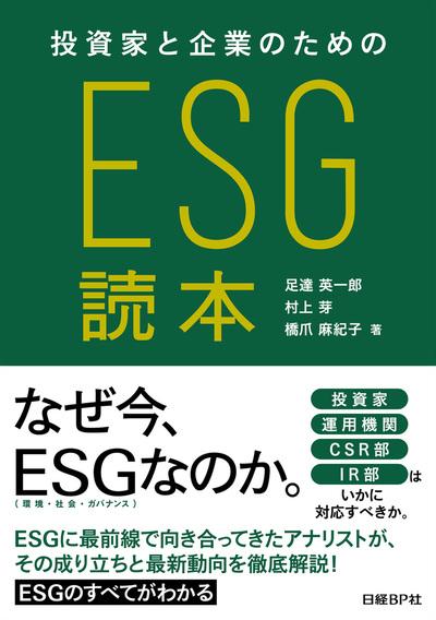 投資家と企業のためのESG読本-電子書籍