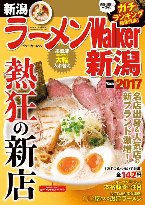 ラーメンWalker新潟2017拡大写真