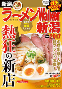 ラーメンWalker新潟2017-電子書籍
