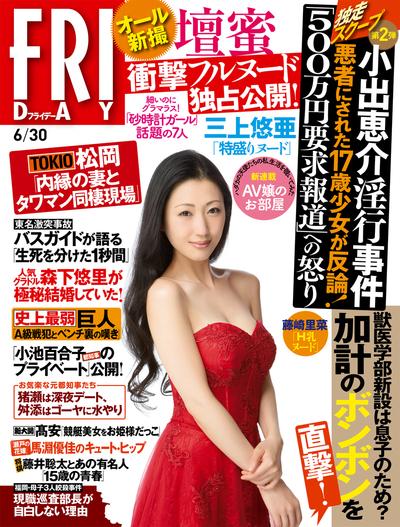FRIDAY (フライデー) 2017年6月30日号-電子書籍