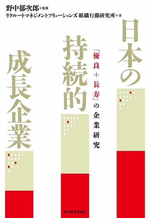 日本の持続的成長企業 「優良+長寿」の企業研究拡大写真