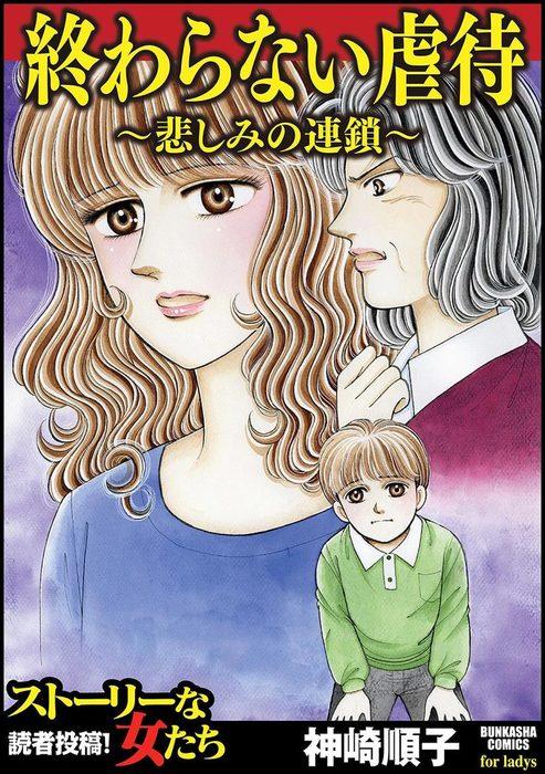 終わらない虐待~悲しみの連鎖~-電子書籍-拡大画像