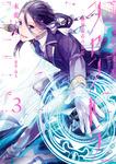 シャントラ―絶対依存の歌姫― 3-電子書籍