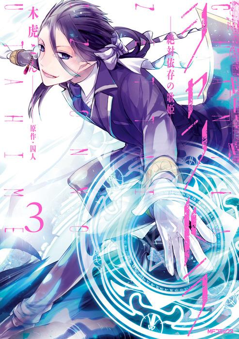 シャントラ―絶対依存の歌姫― 3-電子書籍-拡大画像