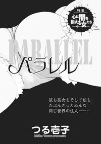 心を病みまくった女たち~パラレル~-電子書籍