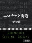 エロチック街道-電子書籍