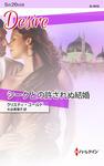 シークとの許されぬ結婚-電子書籍