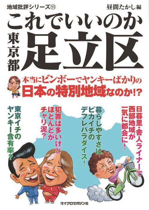 これでいいのか東京都足立区-電子書籍-拡大画像