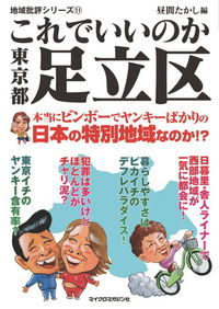 これでいいのか東京都足立区-電子書籍