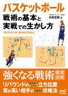 バスケットボール 戦術の基本と実戦での生かし方