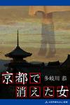 京都で消えた女-電子書籍