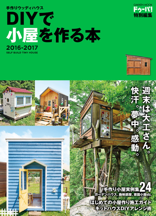 手作りウッディハウス DIYで小屋を作る本 2016-2017-電子書籍-拡大画像