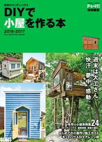 手作りウッディハウス DIYで小屋を作る本 2016-2017