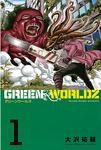 GREEN WORLDZ(1)-電子書籍