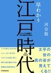 早わかり江戸時代 ビジュアル図解でわかる時代の流れ!-電子書籍