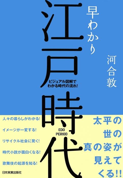 早わかり江戸時代 ビジュアル図解でわかる時代の流れ!拡大写真