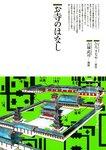 お寺のはなし-電子書籍