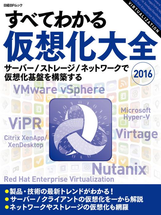 すべてわかる仮想化大全 2016(日経BP Next ICT選書)-電子書籍-拡大画像