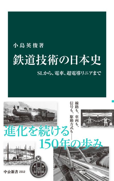 鉄道技術の日本史 SLから、電車、超電導リニアまで拡大写真