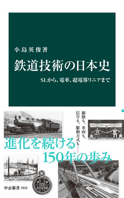 鉄道技術の日本史 SLから、電車、超電導リニアまで-電子書籍