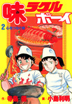 味ラクルボーイ (2)-電子書籍
