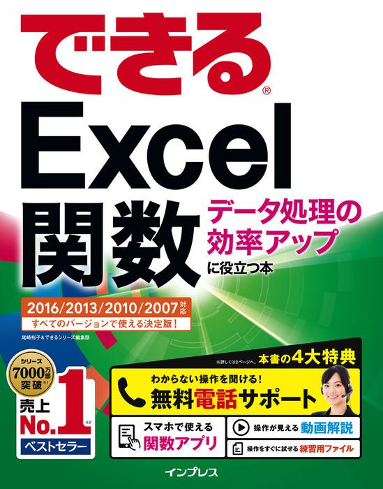 できるExcel関数 データ処理の効率アップに役立つ本 2016/2013/2010/2007対応拡大写真