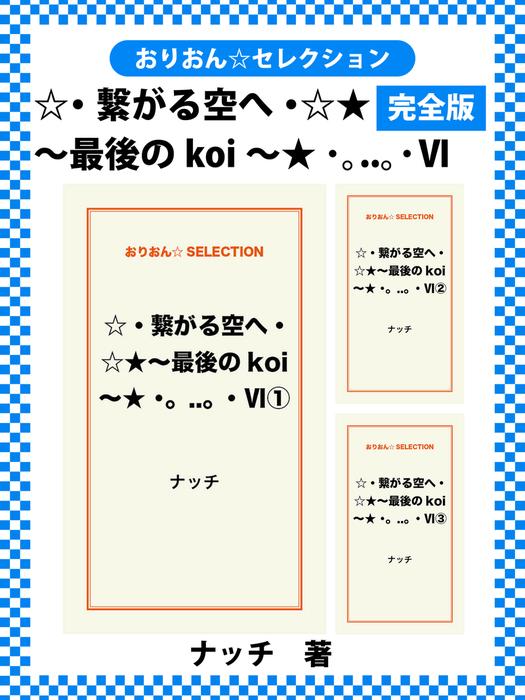 ☆・繋がる空へ・☆★~最後のkoi~★ ・。..。・Ⅵ 完全版-電子書籍-拡大画像