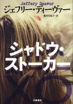 シャドウ・ストーカー-電子書籍