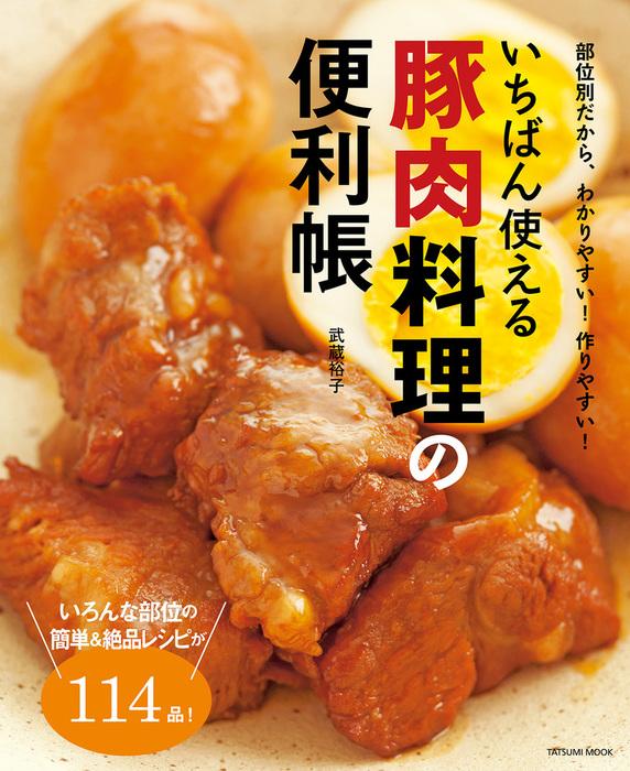 いちばん使える豚肉料理の便利帳拡大写真