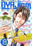 月刊オヤジズム2016年 Vol.8-電子書籍