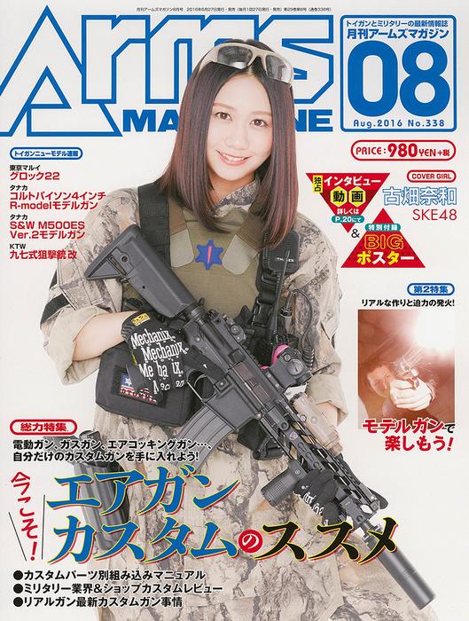 月刊アームズマガジン2016年8月号拡大写真