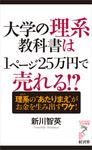 大学の理系教科書は1ページ25万円で売れる!?-電子書籍