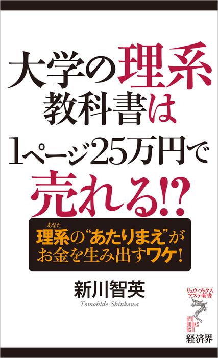 大学の理系教科書は1ページ25万円で売れる!?拡大写真