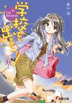 学校を出よう!(4) Final Destination-電子書籍