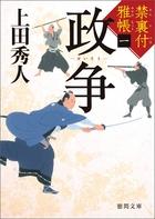 「禁裏付雅帳(徳間文庫)」シリーズ